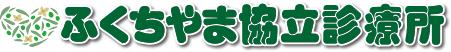ふくちやま協立診療所