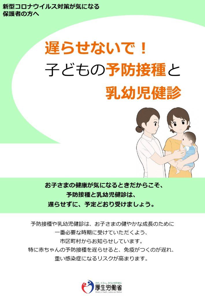 ワクチン 厚生 労働省 コロナ