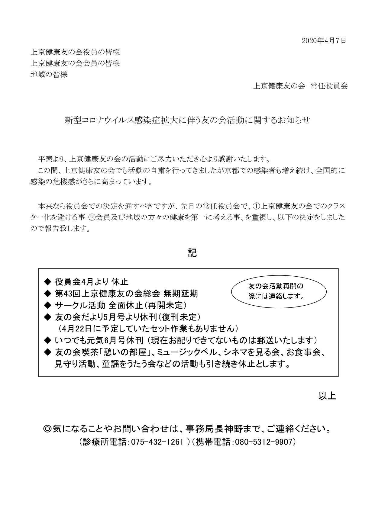 京都 感染 者 コロナ ウイルス