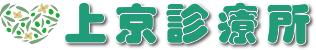 上京診療所