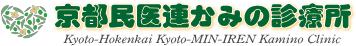 京都民医連かみの診療所