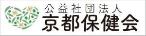京都保健会