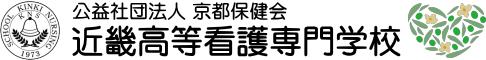 近畿高等看護専門学校