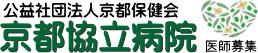 京都協立病院医師募集サイト