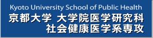 京都大学 大学院医学研究科 社会健康医学系専攻