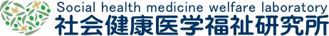 京都保健会 社会健康医学福祉研究所