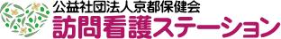 京都保健会 訪問看護ステーション